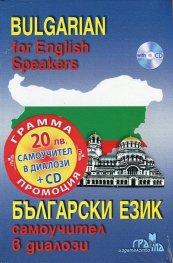 Bulgarian for English Speakers: Самоучител в диалози + CD