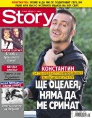 Story; Бр.16/2016