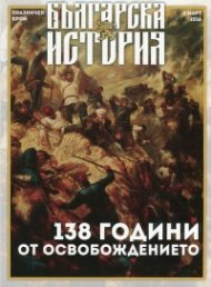 Българска история: 138 години от Освобождението (Празничен брой)