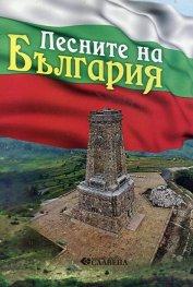 Песните на България