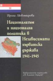 Национализъм и национална политика в Независима хърватска държава