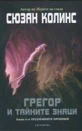 Грегор и тайните знаци Кн.4 от Подземните хроники