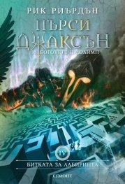Пърси Джаксън и Боговете на Олимп Кн.4: Битката за Лабиринта (твърда корица)