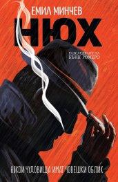 """Нюх Кн.1 от поредицата """"Разследване на Бънк Ромеро"""""""