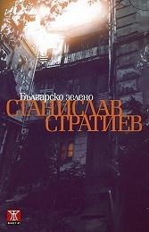 Българско зелено. Текстове 1964-2000