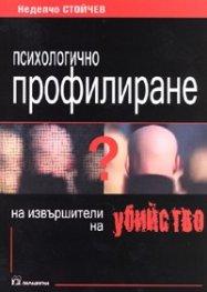 Психологично профилиране на извършители на убийство