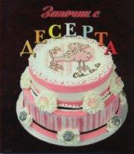 Започни с десерта