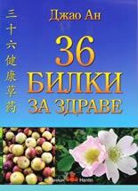 36 билки за здраве