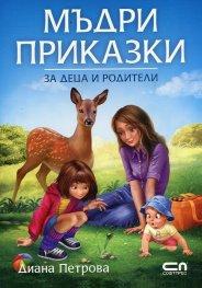 Мъдри приказки за деца и родители