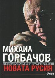 Новата Русия. От Перестройката до войната с Украйна
