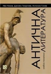 Антична литература. Учебно помагало