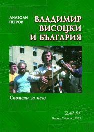 Владимир Висоцки и България. Спомени за него