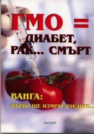 ГМО = диабет, рак... смърт