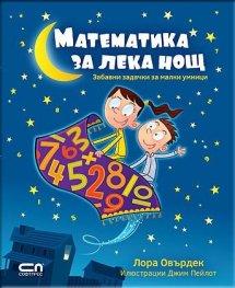 Математика за лека нощ: Забавни задачки за малки умници