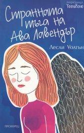 Странната тъга на Ава Лавендър