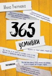 365 усмивки