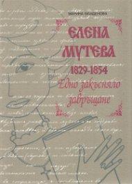 Елена Мутева (1829-1854). Едно закъсняло завръщане