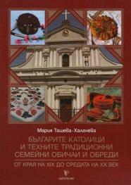Българите католици и техните традиционни семейни обичаи и обреди. От края на XIX до средата на XX век