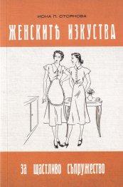 Женските изкуства за щастливо съпружество (фототипно издание)