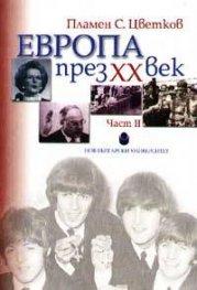Европа през ХХ век ч. 2