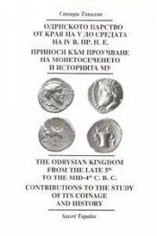 Одриското царство от края на V до средата на IV в. пр. н. е.
