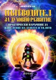 Пътеводител за духовно развитие
