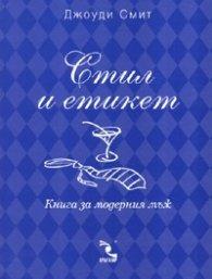 Стил и етикет. Комплект: Книга за модерната жена/ Книга за модерния мъж