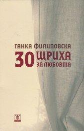30 щриха за любовта