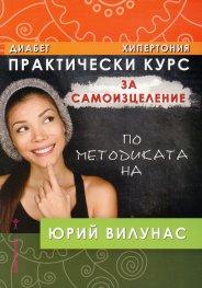 Практически курс за самоизцеление по методиката на Юрий Вилунас (диабет, хипертония)