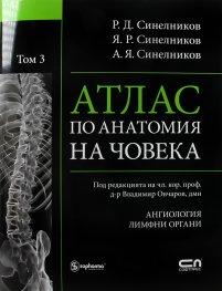 Атлас по анатомия на човека Т.3: Ангиология. Лимфни органи