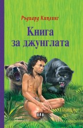 Книга за джунглата (твърда корица)