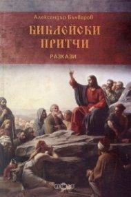 Библейски притчи. Разкази