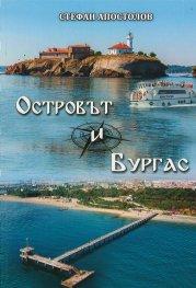 Островът и Бургас