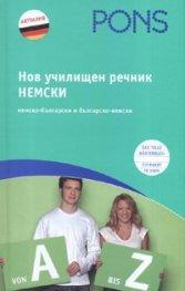 Нов училищен речник Немски/ немско-български и българско-немски