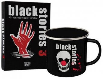 Black Stories. 50 гарвановочерни загадки + канче