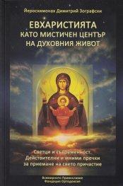 Евхаристията като мистичен център на духовния живот
