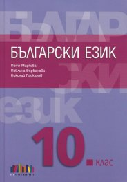 Български език за 10 клас + приложение с тестове по новата програма