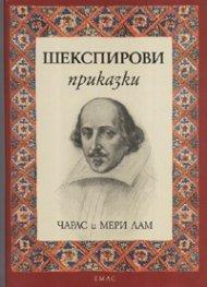 Шекспирови приказки/ лукс.