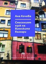 Смесеният език на виенските българи