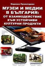 Музеи и медии в България: от взаимодействие към устойчиви културни продукти