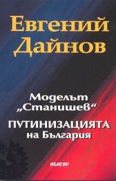 """Моделът """"Станишев"""" Путинизацията на България"""