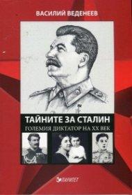 Тайните за Сталин. Големият диктатор на ХХ век