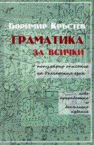 Граматика за всички. Популярно описание на българския език