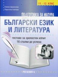 Подготовка за матура: Български език и литература - 11-12 клас