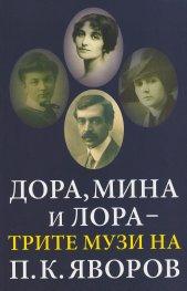 Дора, Мина и Лора - трите музи на П. К. Яворов (Любов и поезия)