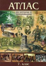 Атлас по история и цивилизация 7 клас