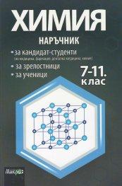 Химия. Наръчник за кандидат-студенти, за зрелостници, за ученици 7-11 клас