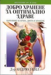 Добро хранене за оптимално здраве. Наръчник за храна, диета и хранене
