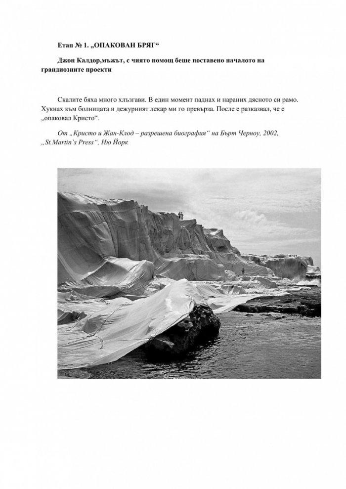 Трансформации. Скритото изкуство на Кристо и Жан-Клод