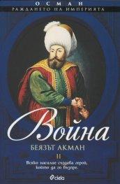 Осман. Раждането на империята Ч.2: Война